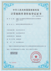 Computer software copyright Register certificate(AD2000)