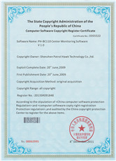 Computer software copyright Register certificate.(PH-110)