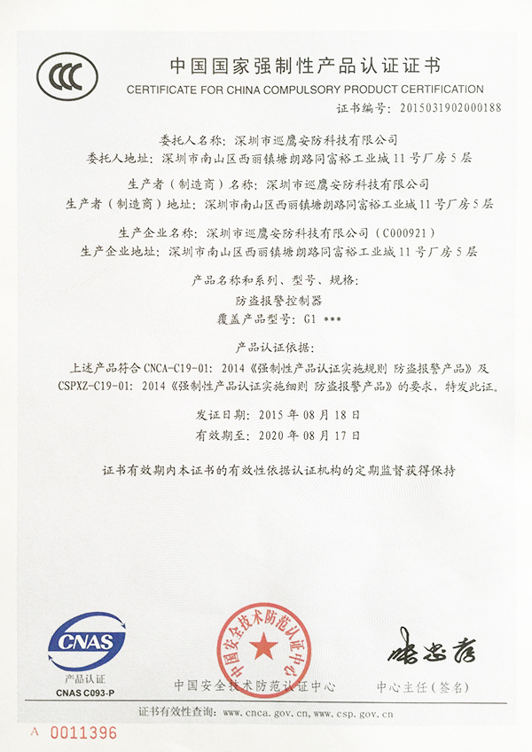 G1- CCC China National Certificates